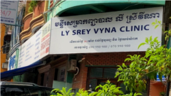 Ly Srey Vyna Clinic closes its business this week after a reported patient's death. (Courtesy photo)