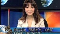 """时事大家谈: """"两税风波""""与""""三公经费""""(2)"""