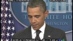 2011-11-22 美國之音視頻新聞: 美國國會超級委員會承認未能達成減債協議