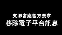 當局打壓擴展至網絡空間 香港支聯會被迫刪除網站網頁
