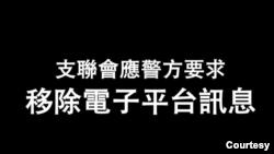 香港支聯會在臉書網頁上宣布應警方要求刪除網站網頁。