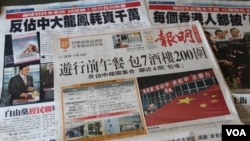 港媒报道亲中团体反占中活动(美国之音图片)