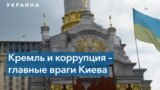 Эксперты об Украине: Кремль и коррупция – главные враги Киева