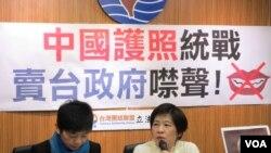 台湾台联党就中国新版护照召开记者会 (美国之音张永泰拍摄)
