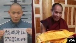 Trinlay Tsering