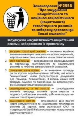 乌克兰议会介绍有关禁止共产主义和纳粹标志的2558号法案的传单。 (美国之音白桦拍摄)