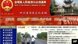 该图出现在会理县政府网站