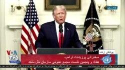 اشاره پرزیدنت ترامپ به کشتن قاسم سلیمانی و خروج از برجام در سخنرانی در سازمان ملل متحد