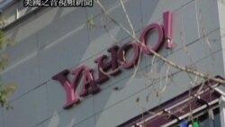 2011-09-07 美國之音視頻新聞: 雅虎解僱行政總裁