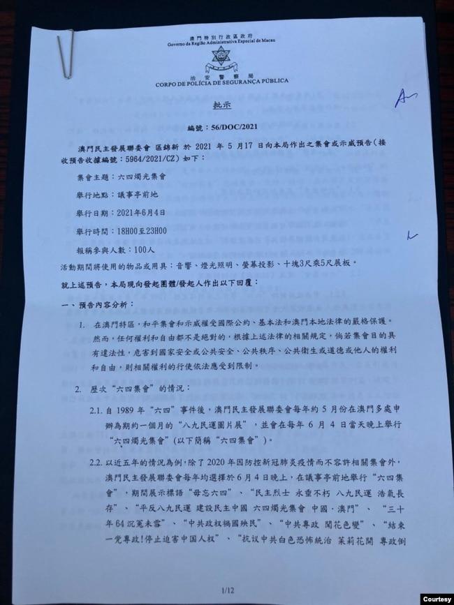 澳门警方向民联会发出批示,拒绝批准举办六四集会。(区锦新提供)