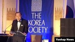반기문 유엔 사무총장이 18일 미국 뉴욕 플라자호텔에서 열린 코리아소사이어티 연례만찬에 참가해 기조연설을 하고 있다.