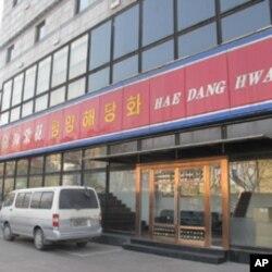自金正日逝世的消息公佈後這家北韓人經營的平壤海棠花餐廳再沒有開門