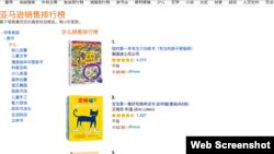 亚马逊中文网上少儿图书排行榜中前十名中有七本都出自外国作者之手。