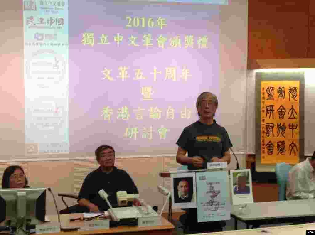 独立中文笔会在港举办颁奖礼及研讨会(美国之音海彦拍摄)