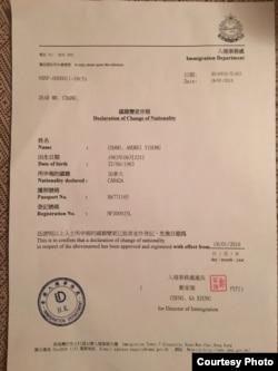 平可夫向港府注销护照收据(平可夫提供)