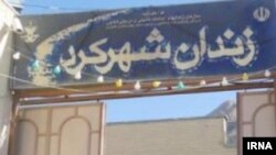 نمایی از ورودی زندان شهرکرد