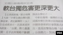 台灣媒體報導大陸方面提出軟台獨的看法(翻拍聯合辦報系)