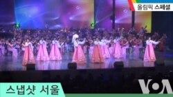 [특파원 리포트 오디오] 북한 예술단 15년만에 방남 공연… 'J에게 등 한국 가요도 불러'