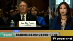 VOA连线(张蓉湘):蓬佩奥国务卿任命案,参院外交委员会周一投票
