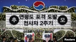 ເກົາຫຼີໃຕ້ ລະນຶກເຖິງຄົບຮອບສອງປີ ໃນການໂຈມຕີເກາະ Yeonpyeong ໂດຍເກົາຫຼີເໜືອ (23 ພະຈິກ 2012)