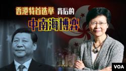 海峡论谈:香港特首选举背后的中南海博弈