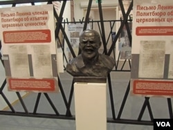 去年年末莫斯科举办共产党迫害宗教展览中的列宁像。后面是列宁写给政治局成员关于没收教会财产的信(美国之音白桦拍摄)