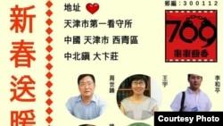 香港中國維權律師關注組發起給709被捕律師等寄明信片(推特圖片)