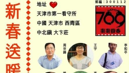 香港中国维权律师关注组发起给709被捕律师等寄明信片(推特图片)