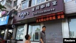 중국에서 국가기밀 절취 혐의로 체포된 캐나다인 가레트 부부가 단둥에서 운영하던 커피 전문점. 이들이 체포된 후인 5일, 가게 문이 닫힌 모습이다. 이들 부부는 북한 주민들에 대한 인도적 지원활동을 해온 것으로 알려졌다.