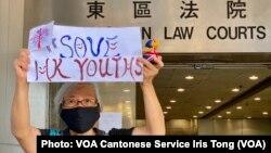 64岁的香港抗争者王凤瑶,人称王婆婆,因为参与去年反送中运动游行示威,在深圳被关押、软禁14个月。10月27日王凤瑶再次在香港上街示威。她手持标语在东区法院大楼外呼吁拯救香港年青人(美国之音/汤惠芸)