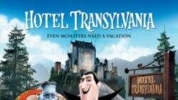 วิจารณ์ภาพยนตร์ Hotel Transylvania โดยนิตยา มาพึ่งพงศ์ และ จำเริญ ตัณฑ์สมบุญ