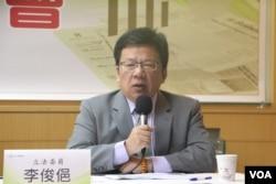 民进党立法委员李俊俋