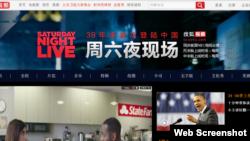 中國視頻網站搜狐獨家播出《週六夜現場》(網頁截圖)