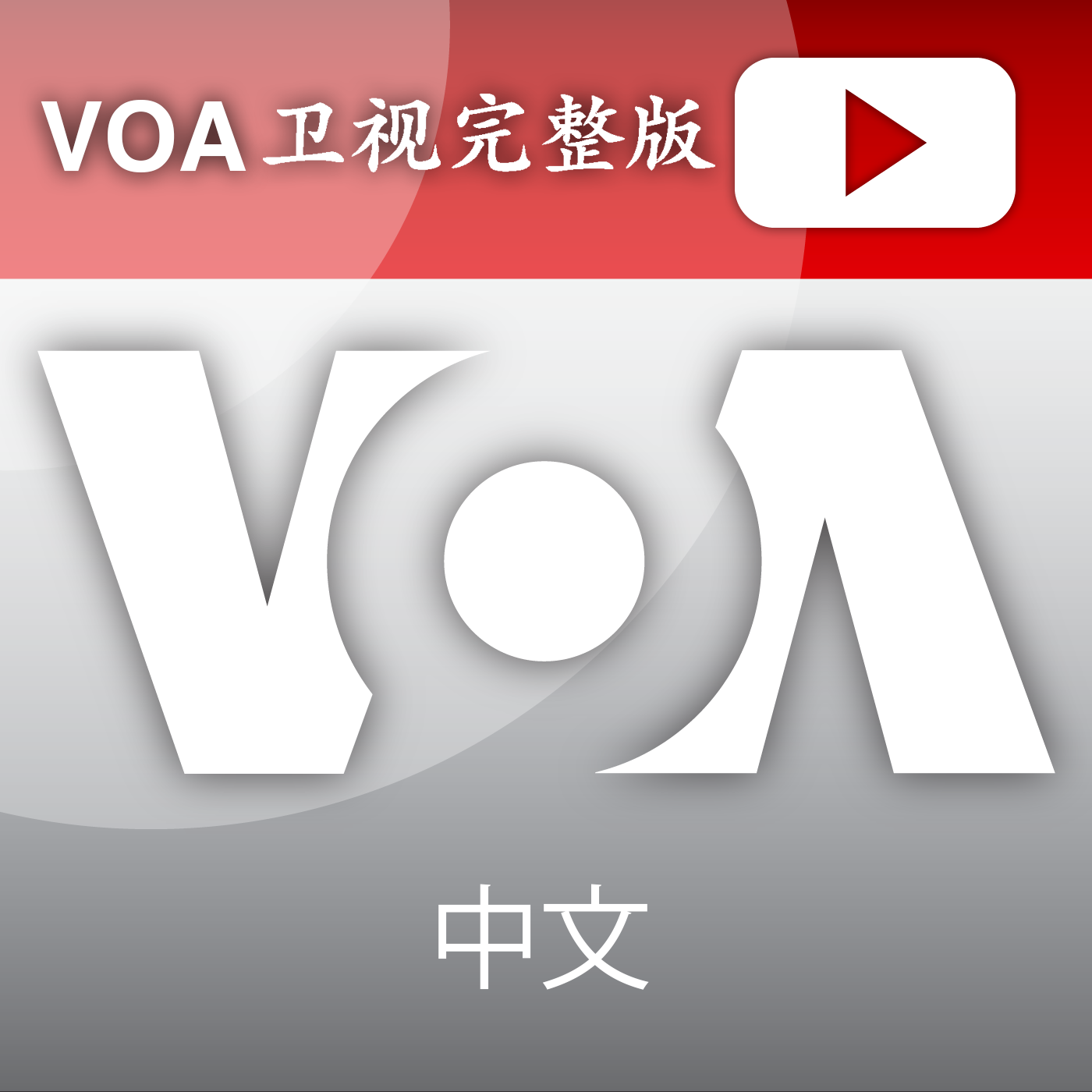 VOA卫视完整版 - 美国之音