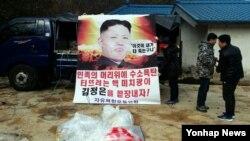 한국 탈북자단체 자유북한운동연합 회원들이 지난 3월 북한의 4차 핵실험과 장거리 미사일 발사를 규탄하는 내용이 담긴 대북전단을 대형 풍선에 매달아 북으로 날려보냈다. (자료사진)