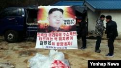 한국 탈북자단체 자유북한운동연합 회원들이 3일 북한의 4차 핵실험과 장거리 미사일 발사를 규탄하는 내용이 담긴 대북전단을 대형 풍선에 매달아 북으로 날려보내기 위한 준비를 하고 있다.