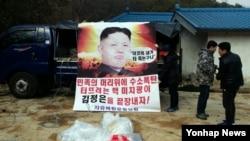 한국 탈북자단체 자유북한운동연합 회원들이 지난달 3일 북한의 4차 핵실험과 장거리 미사일 발사를 규탄하는 내용이 담긴 대북전단을 대형 풍선에 매달아 북으로 날려보냈다. (자료사진)