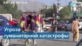 Евросоюз выделит на помощь афганцам еще миллиард евро