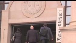 2012-02-29 美國之音視頻新聞: 蘋果商標爭端二審在中國開庭