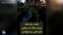 شعار «رضا شاه روحت شاد» در شب قهرمانی پرسپولیس