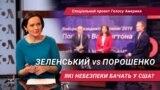 Вибори президента України 2019: Погляд з Вашингтона. Другий випуск