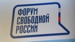 Логотип Форума свободнойРоссии