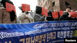 지난 2010년 3월 서울에 있는 주한러시아대사관 앞에서 러시아 체류 도중 미국 망명을 시도하다 붙잡힌 북한 출신 벌목공의 북송에 반대하는 시위가 벌어졌다. (자료사진)