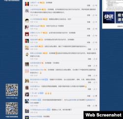 中國微博截圖