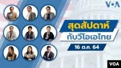 คุยข่าวสุดสัปดาห์กับVOA Thaiประจำวันเสาร์ที่16ตุลาคม 2564