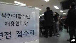 지난 2월 한국 인천에서 열린 '북한 이탈주민 채용 한마당'. (자료 사진)