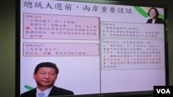 台湾立法院质询会议展示两岸互动图卡(美国之音张永泰拍摄)