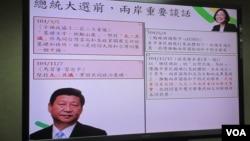 台灣立法院質詢會議展示兩岸互動圖卡(美國之音張永泰拍攝)