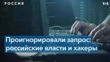 ФБР: Россия не предприняла шагов по противодействию хакерским группам