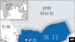 也门的地理位置